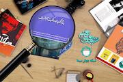 برنامه شب ادبیات با پرونده منوچهر آتشی روی آنتن  شبکه چهار