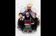 فیلم سینمایی کاکا