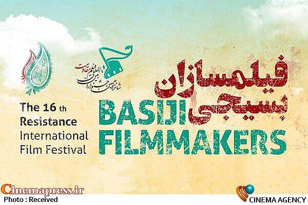 فیلمسازان بسیجی شانزدهمین جشنواره بینالمللی فیلم مقاومت