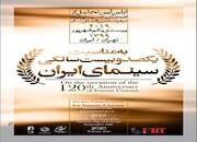 تجلیل از افتخارآفرینان سینمای ایران در عرصه بینالمللی