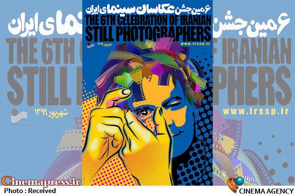پوسترششمین مسابقه عکس سینمای ایران