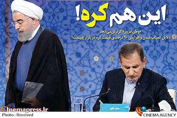 «علی عسکری» ابراز ندامت کرد/ «حسن روحانی» چه زمانی عذرخواهی خواهد کرد؟!