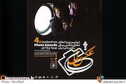 چهارمین دوره اعطای نشان سال عکس مطبوعاتی ایران