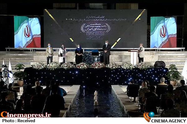 مراسم تجلیل از افتخارآفرینان سینمای ایران در عرصه بینالمللی