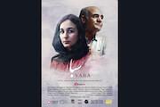 «سبا» به انگلستان می رود/ سیاوش چراغی پور نامزد بهترین بازیگر مرد