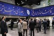 تماشاخانه ایران مال