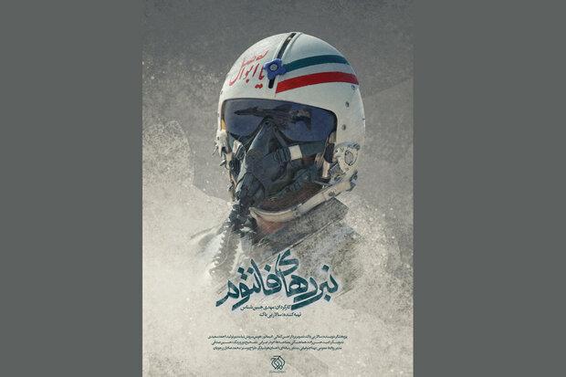 مستند «نبردهای فانتوم»