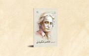 گزیده شعرهای محمد شمس لنگرودی