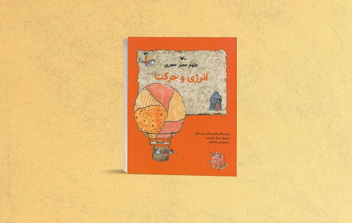 کتاب «انرژی و حرکت»