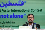 مسعود شجاعی طباطبایی در نشست رسانهای مسابقه کارتون، کاریکاتور و پوستر «فلسطین تنها نیست»