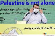 نشست رسانهای مسابقه کارتون، کاریکاتور و پوستر «فلسطین تنها نیست»
