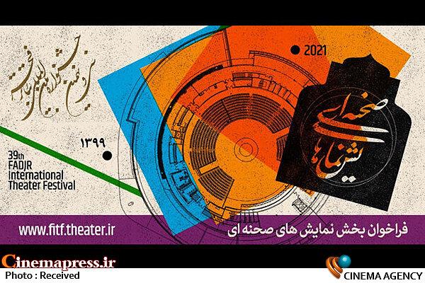 فراخوان بخش صحنهای و خیابانی سی و نهمین جشنواره تئاتر فجر