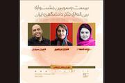 بیست و سومین جشنواره بینالمللی تئاتر دانشگاهی ایران