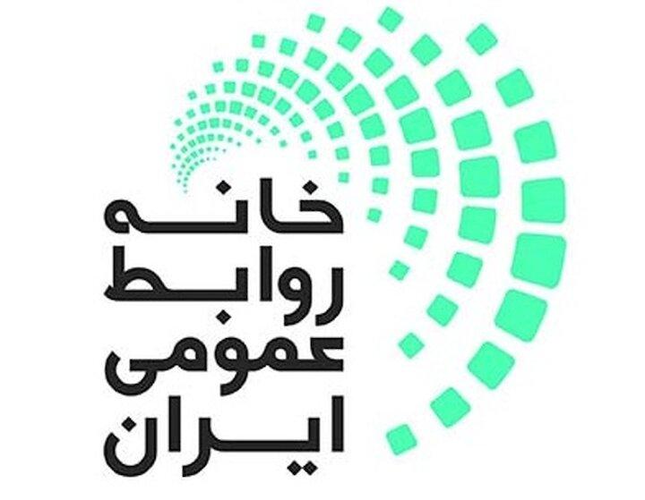خانه روابط عمومی ایران