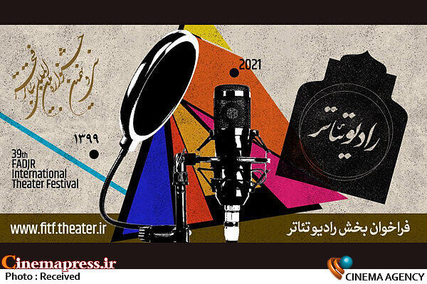 فراخوان بخش «رادیو تئاتر» سی و نهمین جشنواره تئاتر فجر