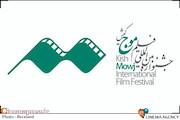 انتشار فراخوان جشنواره فیلم «موج» کیش