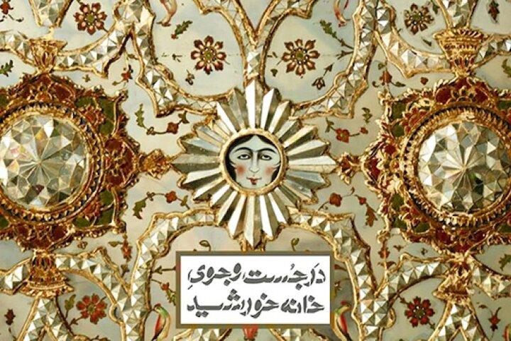 مستند «در جستوجوی خانه خورشید»