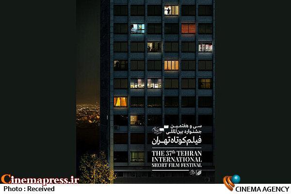سی و هفتمین جشنواره فیلم «کوتاه تهران