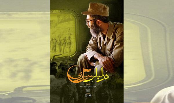 مستند «در لباس سربازی»