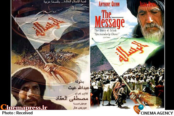 فیلم سینمایی «محمد رسول الله(ص)»