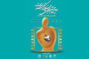 جشنواره فیلم کوتاه مهر سلامت