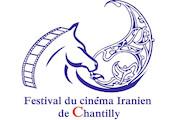 فستیوال سینمای ایران در شانتیئی