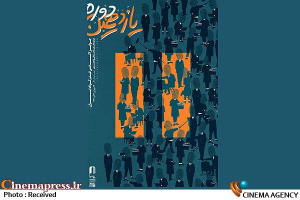 یازدهمین دوره جوایز آکادمی فیلم کوتاه ایران