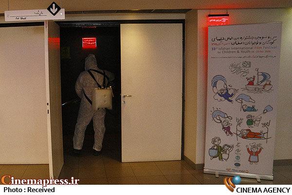 ضد عفونی کردن محل برگزاری جشنواره فیلمهای کودکان و نوجوانان