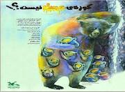 اکران نمایش «کوزه عسل نیست» در فضای مجازی