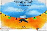 انیمیشن بادهای پاییزی، بادهای بهاری و دو کبوتر