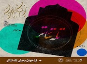 انتشار فراخوان بخش تلهتئاتر و گزارش صحنهای جشنواره تئاتر فجر