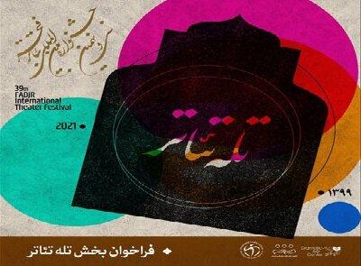 بخش تلهتئاتر و گزارش صحنهای سی و نهمین جشنواره تئاتر فجر