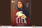 فیلم سینمایی «تیتی»