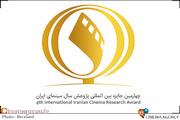 چهارمین دبیر جایزه پژوهش سال سینمای ایران