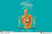 دومین جشنواره ملی فیلم کوتاه «مهر سلامت»