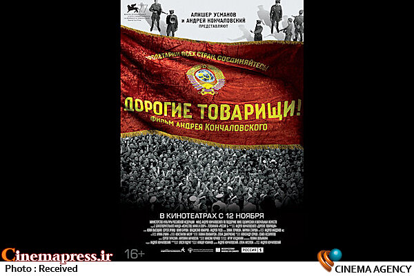 فیلم سینمایی «رفقای عزیز!»
