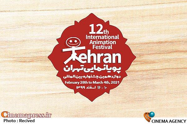 دوازدهمین جشنواره دوسالانه بینالمللی پویانمایی تهران