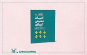 کتاب «ادبیات تطبیقی کودکان»