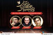 دومین دوره جشنواره ملی تئاتر «سردار آسمانی»