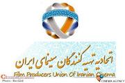 اتحادیه تهیهکنندگان سینمای ایران