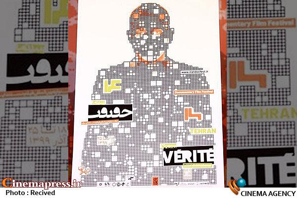 پوستر چهاردهمین جشنواره بینالمللی «سینماحقیقت»