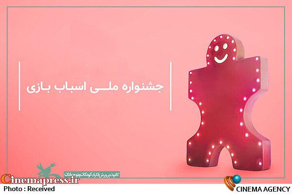 جشنواره ملی اسباببازی
