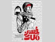 فیلم مستند «حسین ملات»