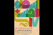 هفدهمین نمایشگاه سالانه حروف نگاری پوستر اسماءالحسنی