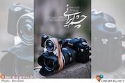 پوستر فیلم مستند چشم ایرانی