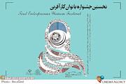 «ایران بانو» برگزار میشود