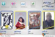هفدهمین هفته نمایش اینترنتی گزیده فیلمهای کوتاه انجمن سینمای جوانان ایران