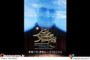 سردار آسمانی-سپهبد شهید حاج قاسم سلیمانی
