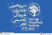 سیزدهمین جشنواره هنرهای تجسمی فجر