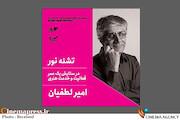 برگزاری بزرگداشت «امیر لطفیان» در جشنواره فیلم کوتاه تهران